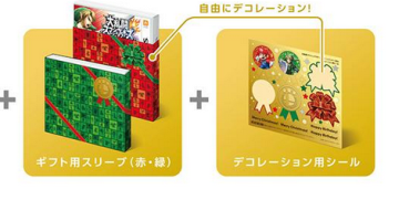 「スマブラ 3DS」ソフトを2本同梱したギフトパックが12/11に発売!プレゼント用にデコシール付きで9,800円!!
