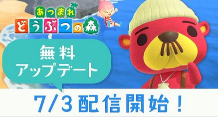 【朗報】「あつまれどうぶつの森」 サマーアップデート7/3配信!