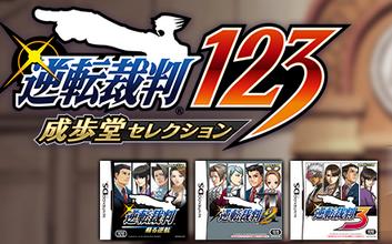 (豪華)「逆転裁判123 成歩堂セレクション」 限定版同梱のファンブックは128ページもある大ボリュームになるらしい!