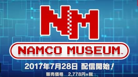 ニンテンドースイッチ版「ナムコミュージアム」発売日が7/28に決定、告知PV公開!パックマン、ギャラガなど往年の名作を収録!!