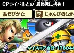 「大乱闘スマッシュブラザーズ」 3DS版のトップメニュー画面が公開! スマブラらしさ健在!!