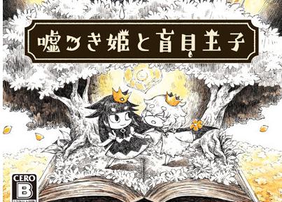 Switch/PS4/PSV 「嘘つき姫と盲目王子」近藤玲奈さんによる朗読PVが公開!