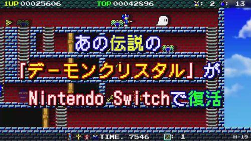 Switch「デーモンクリスタル」 伝説の名作アクションRPGが復活、今冬発売 ゲーム紹介映像が公開!
