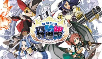 【朗報】日本一の「四騎姫」、アマゾン、ヨド、ビックで一時的に売り切れる大人気!!