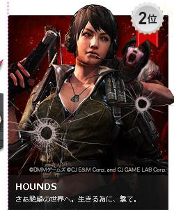 """DMMゲームズの""""RPS""""こと「HOUNDS」 正式サービスがスタート!""""サービス開始記念五大キャンペーン""""で新兵向け装備セットのシリアルコードが公開!!"""
