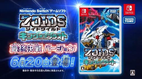 Switch「ゾイドワイルド キング オブ ブラスト」PV第3弾『最終決戦バージョン』編 & 15秒CMが公開!