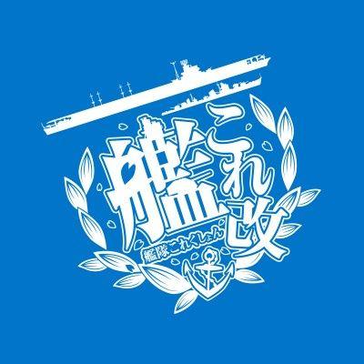 「艦これ改」オリジナルデザインのPS Vita発売決定