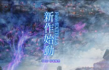 【速報】「Fate/EXTELLA」 シリーズ新作が発売決定、8/30情報解禁!!