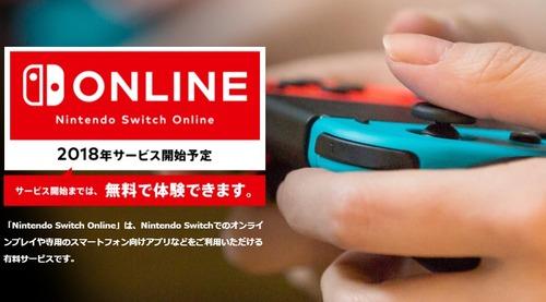NintendoSwitchの『オンライン有料化』が延期しそう