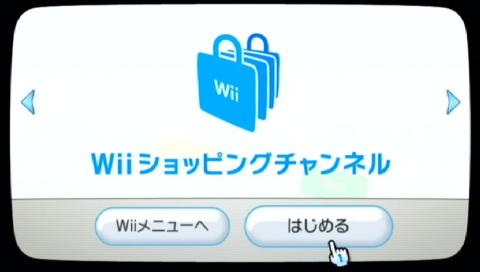 【緊急】Wiiのポイント残高の追加、3月27日の4時59分で終了。オススメのゲーム教えろ