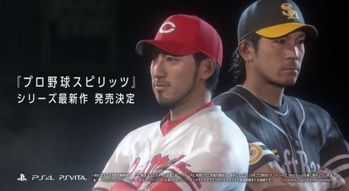 【朗報】「プロ野球スピリッツ」シリーズ最新作がPS4とPSVitaで復活決定きたあぁぁぁっ!!2019年発売