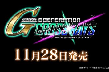 Switch/PS4「SDガンダム ジージェネレーション クロスレイズ」発売日が11/28に決定、特典に移植版『モノアイガンダムズ』