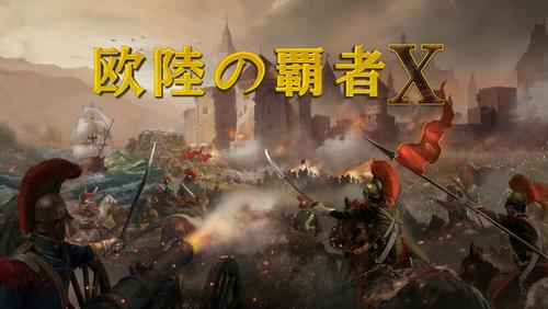Switch「欧陸の覇者X」が配信開始、ローンチトレーラーが公開!史実に基づいた歯ごたえ抜群のターン制ストラテジー、1000円