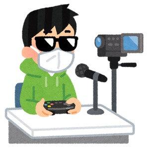 実況動画でゲームを済ませる事は悪か