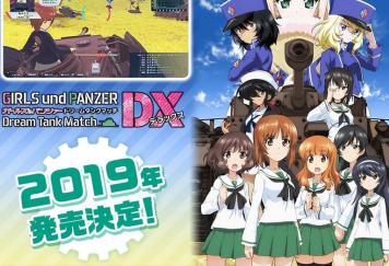 Switch版「ガールズ&パンツァードリームタンクマッチDX」 2019年2月21日発売決定!