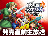 3DS/WiiU 「大乱闘スマッシュブラザーズ」 12日に発売直前ニコ生が放送決定!