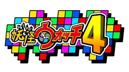 【速報】妖怪ウォッチ4、Switchで発売決定きたあああぁぁぁっ!!!