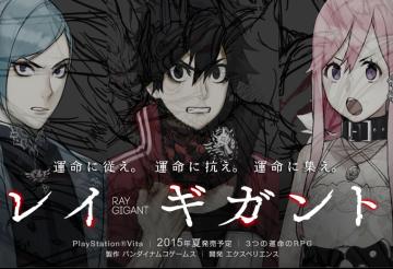 PSV「レイギガント」 バンナムxエクスペリエンス開発の新作RPG、発売日が7/30に決定!ティザーCMも公開!!