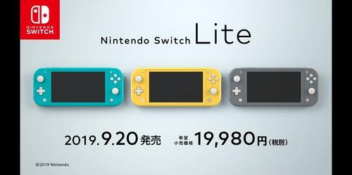 【速報】『Nintendo Switch Lite』19,980円で2019年9月20日発売決定、ホントにきたああああぁぁぁっ!!
