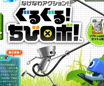 3DS「なげなわアクション!ぐるぐる!ちびロボ!」公式サイトオープン、10/8発売、予約開始!amiiboもソフトと同時発売