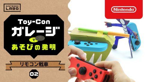 ニンテンドーラボ、Toy-Conガレージ紹介動画第2弾が公開!