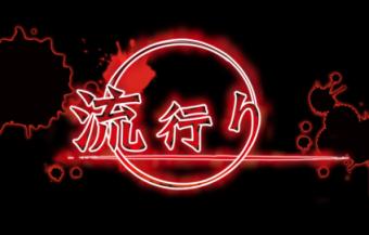 """(朗報) 「新はやりかみ」サイトの『サントラの告知』画像は、どうやら""""釣り""""!シリーズ新作発売は8/7!!"""