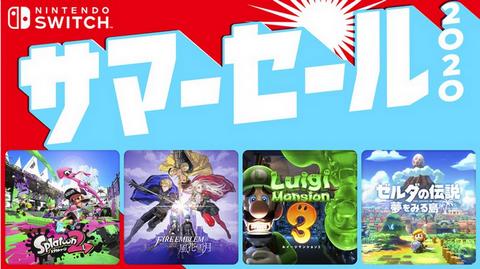 【朗報】8月6日から、「Nintendo Switch サマーセール 2020」開催!!