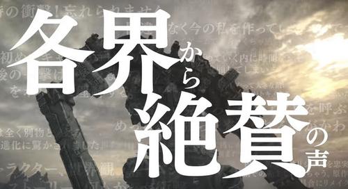 PS4「ワンダと巨像」米津玄師さんやヨコオタロウさんらによる絶賛御礼トレーラーが公開!