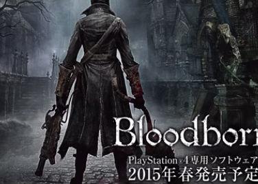 (速報) PS4「ブラッドボーン」 発売日が2015年2月5日に決定!!!!!