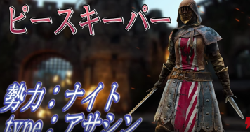 PS4/XB1/PC「フォーオナー」 ヒーロー紹介動画『ピースキーパー』、『守護鬼』、『ウォーロード』公開!