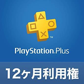 「PS Plus 1年利用権」が3600円って・・・、破格?