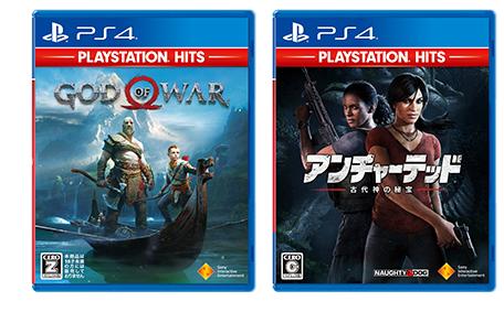 【朗報】「PlayStation Hits」シリーズに3タイトルが仲間入り 『ゴッド・オブ・ウォー』『アンチャ』『GTSPORT』が低価格になって登場!!