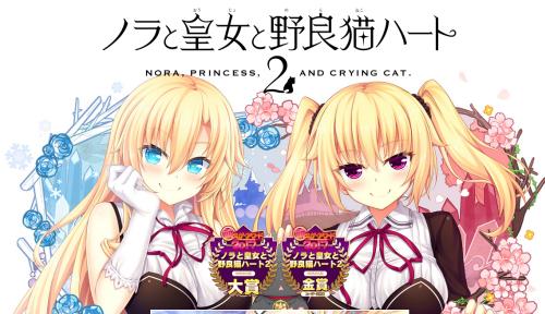 Switch/PS4/Vita「ノラと皇女と野良猫ハート2」 紹介PV『ネコのお考え特別編』が公開!