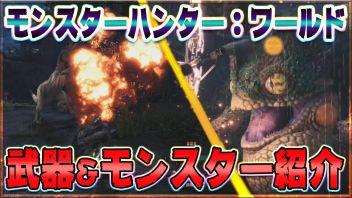 PS4「モンスターハンターワールド」 武器アクションやキャラクタークリエイトに関する解説動画が公開!