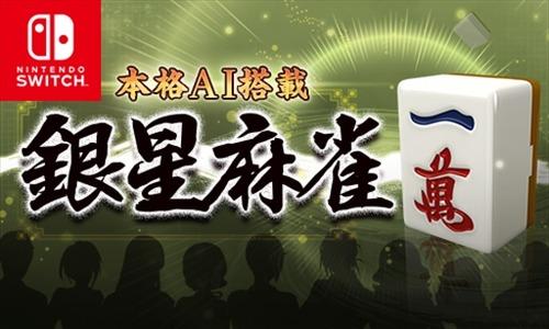 Switch「本格AI搭載 銀星麻雀」が配信開始! DL専売、激安380円!!