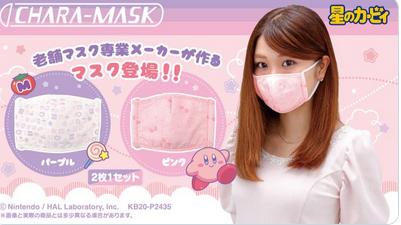 【朗報】カービィのマスクが登場!!