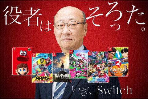 君島社長「Switchには今後も隙間なくソフトを発売するし特に年末では攻勢をかける」