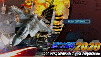 『大戦略』シリーズ等のシステムソフト・アルファー、日本一ソフトウェアの子会社に事業承継