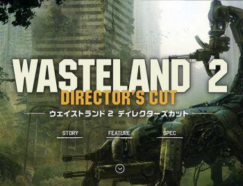 PS4「ウェイストランド2 ディレクターズカット」の国内販売が決定。核戦争後のアメリカを舞台にしたポストアポカリプスRPG