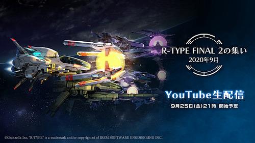 【朗報】Switch/PS4「R-TYPE FINAL2」は2021年春発売!次世代機Xboxもマルチに追加、体験版は発売2か月前までにリリース