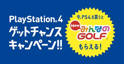 【朗報】SIE、PS4本体を買うと発売から3か月の『New みんなのGOLF』が無料で貰えちゃうキャンペーン開催!!