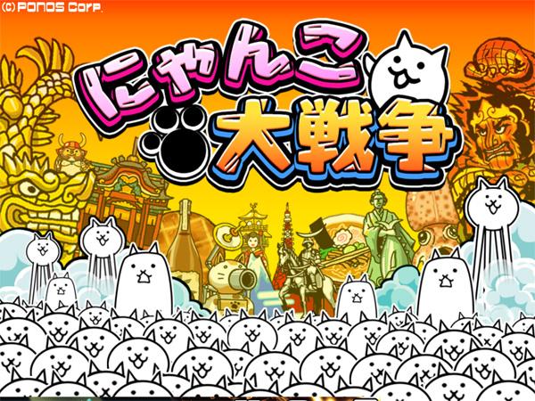 3DS用ゲーム「とびだす!にゃんこ大戦争」が計販売本数20万本突破したぞ!!!