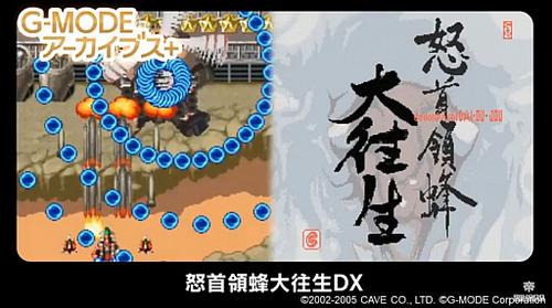 【朗報】「怒首領蜂 大往生DX」がSwitchで発売決定!