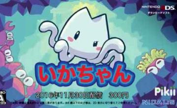 3DS「いかちゃん」 11/30配信決定!『洞窟物語』作者の初期作品、不思議生物「いかちゃん」が薄暗い海の洞窟を探検 300円!!