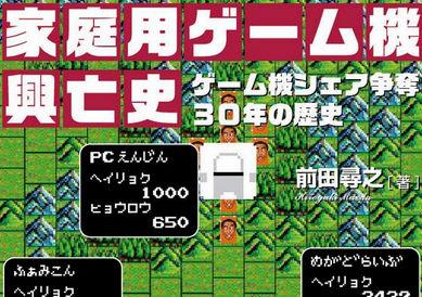 30年の歴史がここに! 「家庭用ゲーム機興亡史」 4月25日発売!