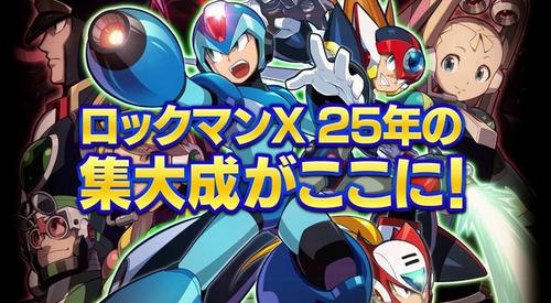 「ロックマンX アニバーサリー コレクション1+2」実機プレイ動画が公開!7/26発売!!【Switch/PS4/XboxOne/Steam】