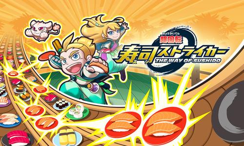 3DS「超回転 寿司ストライカー」 回転寿司で皿を撃ちあって戦うアクションパズルを任天堂が発表!