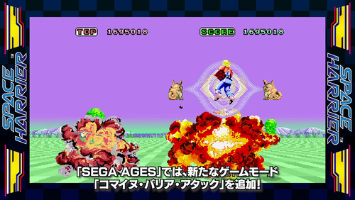 sega-ages-space-harrier-pv1