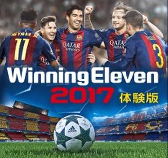 【体験版】PS4/PS3 「ウイニングイレブン 2017」 体験版が配信開始、体験版プレイでゲーム内ポイント『10000GP』をプレゼント!