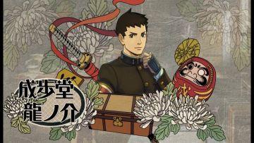 3DS「大逆転裁判2 -成歩堂龍ノ介の覺悟-」 完成記念映像が公開!